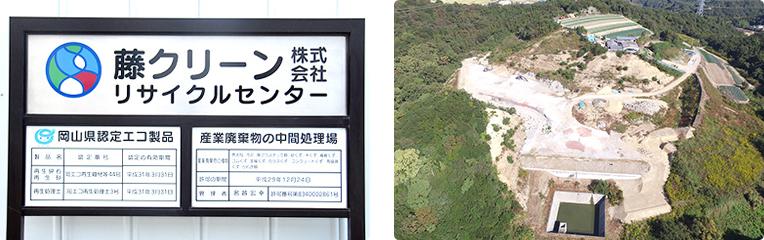 藤クリーンリサイクルセンターの写真