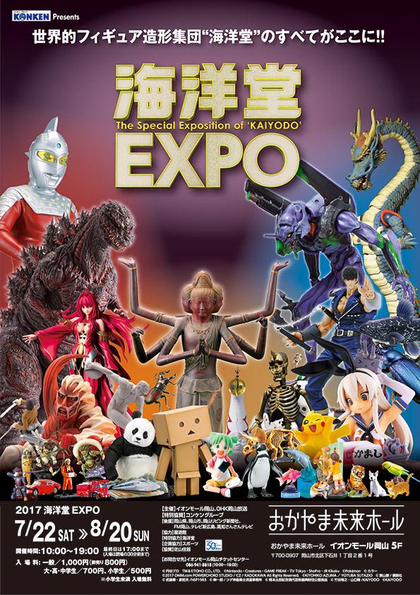 海洋堂EXPO2017の特別協賛をいたしました。