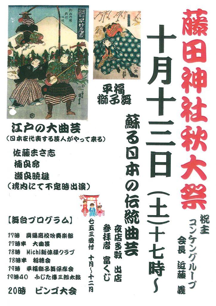 コンケングループが藤田神社秋季例大祭 祝主になりました