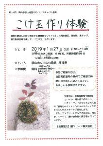 京山地区ESDフェスティバル『こけ玉作り体験講座』の御案内
