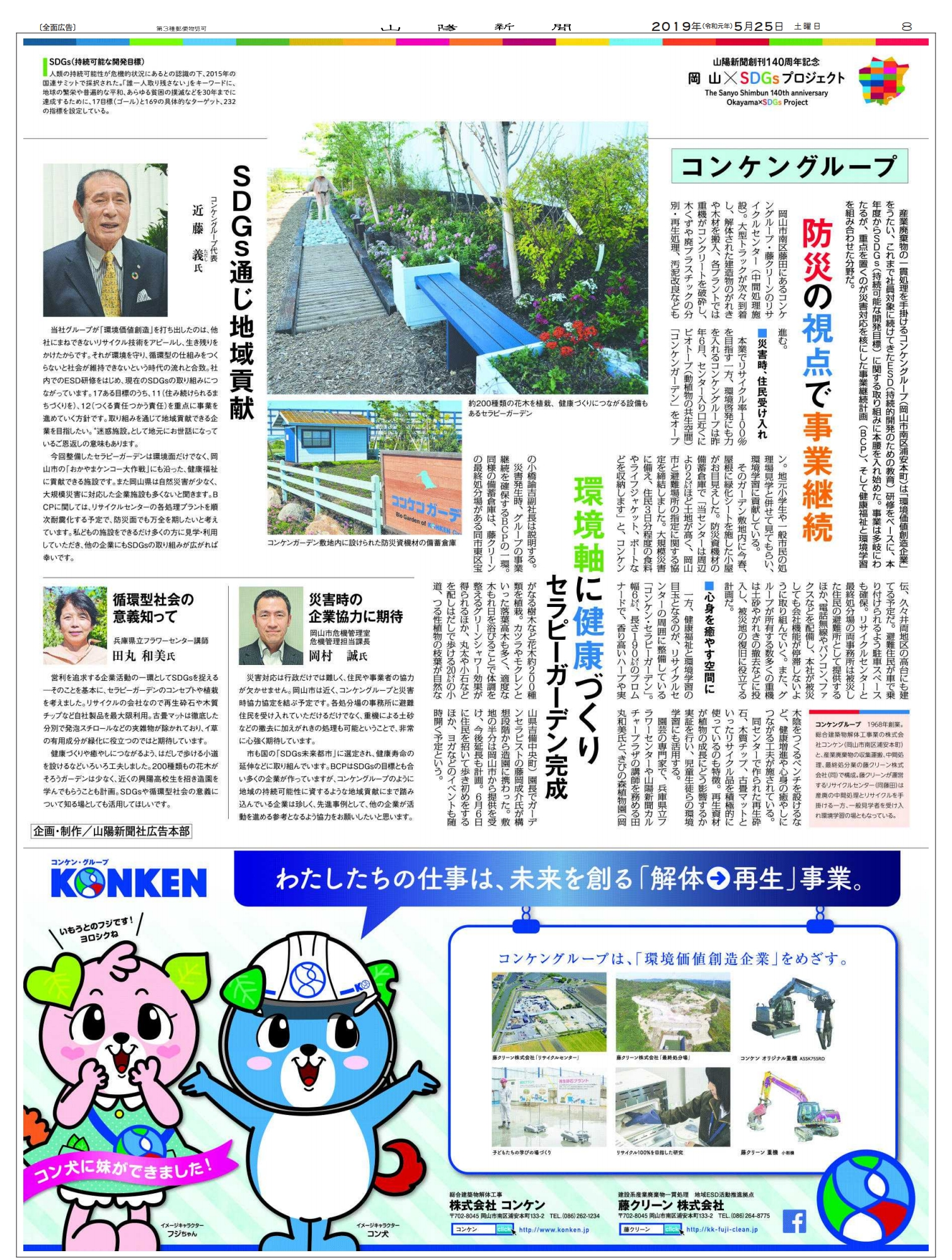 山陽新聞『岡山✖SDGsプロジェクト』掲載