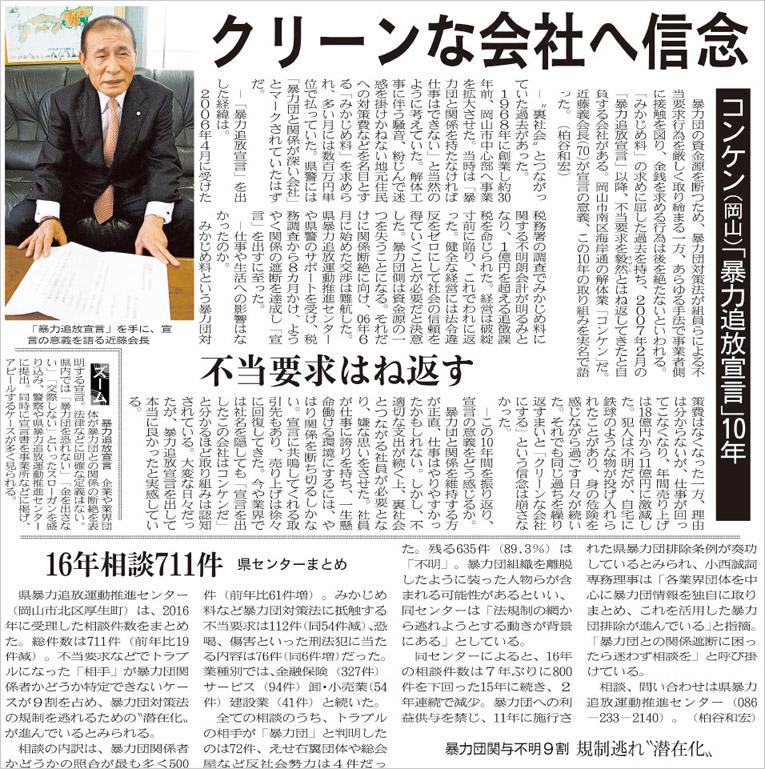 2017年7月2日山陽新聞朝刊に掲載された記事