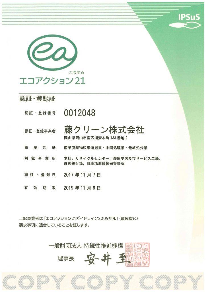 エコアクション21の認証取得