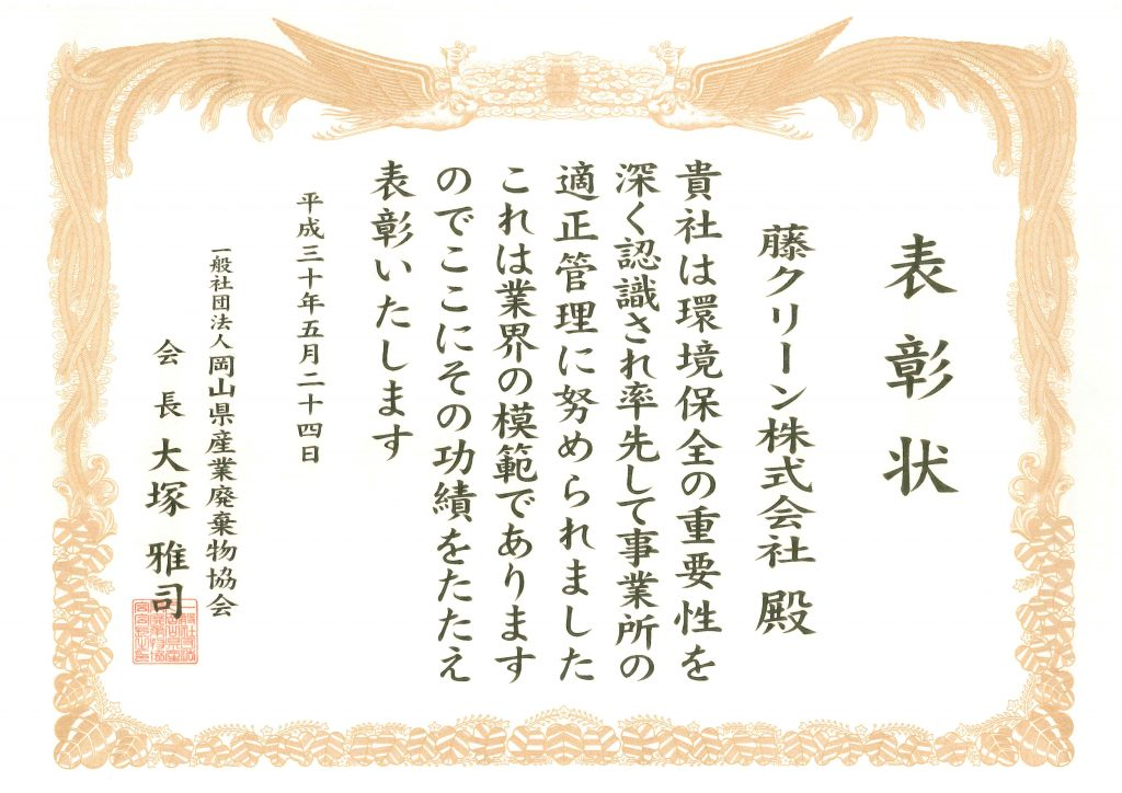 一般社団法人岡山県産業廃棄物協会様より表彰を受けました