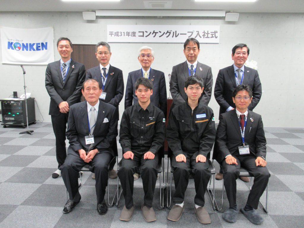 平成31年度コンケングループ入社式