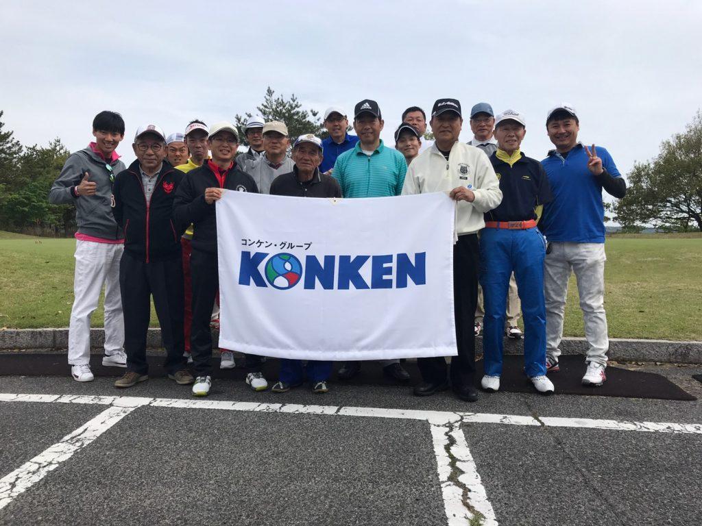 第1回コンケンゴルフコンペ開催