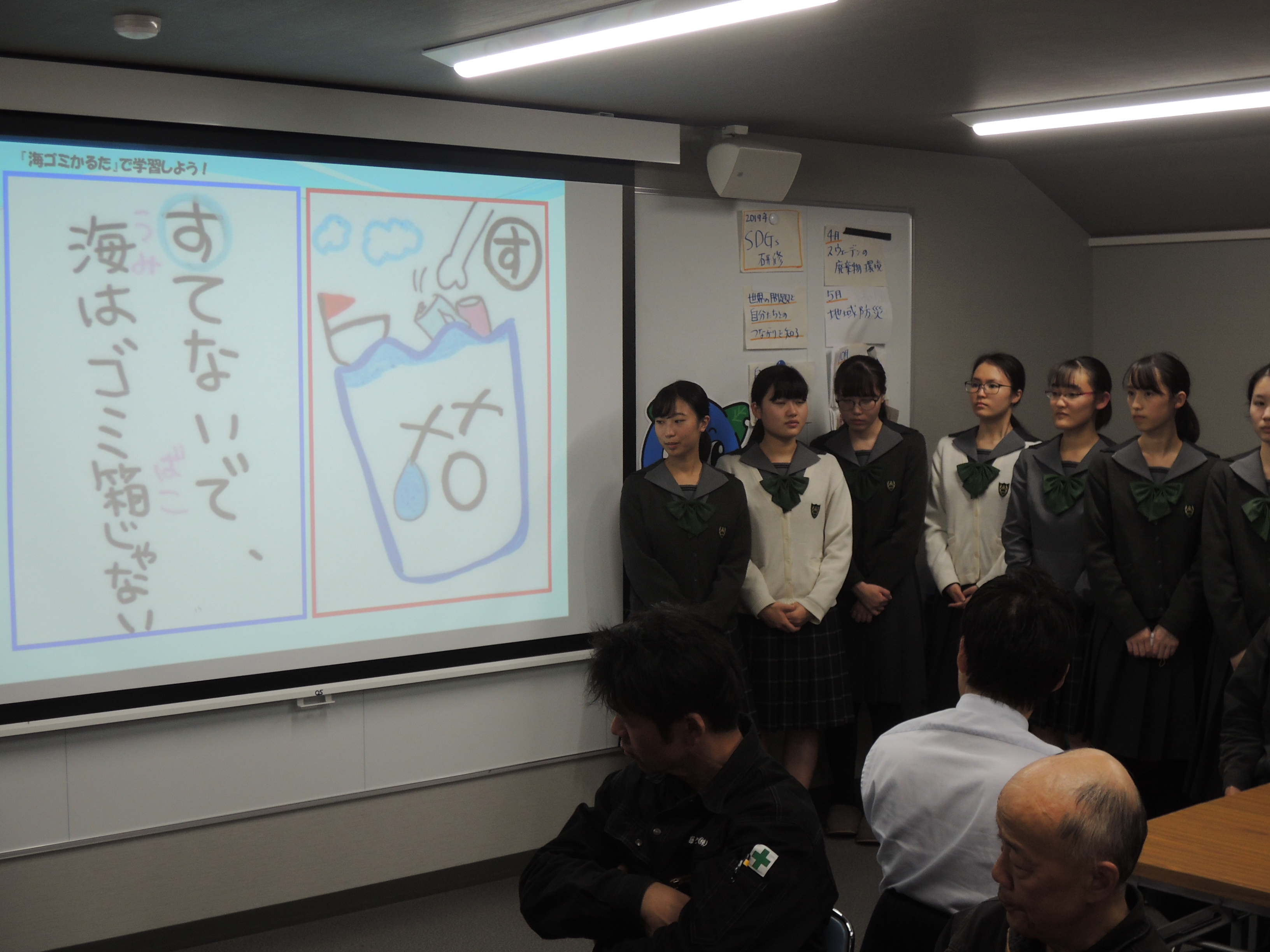 山陽女子中学校・高等学校地歴部様がSDGs勉強会にご参加頂きました