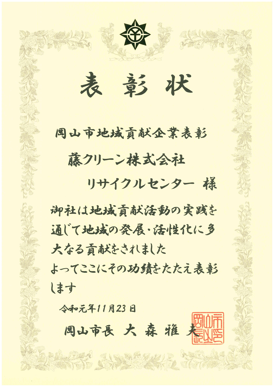 『岡山市地域貢献企業表彰』受賞