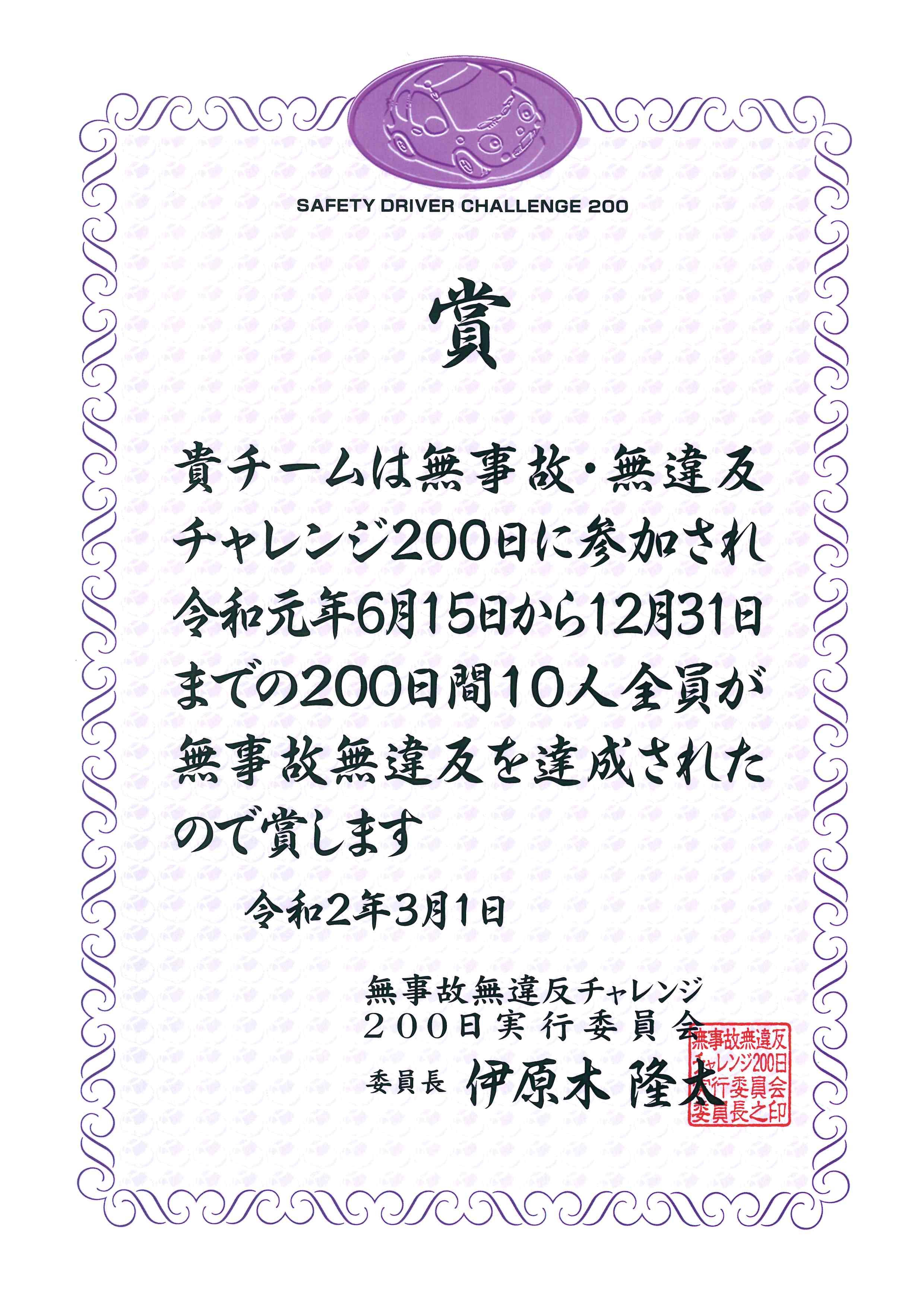 第27回無事故・無違反チャレンジ200日受賞