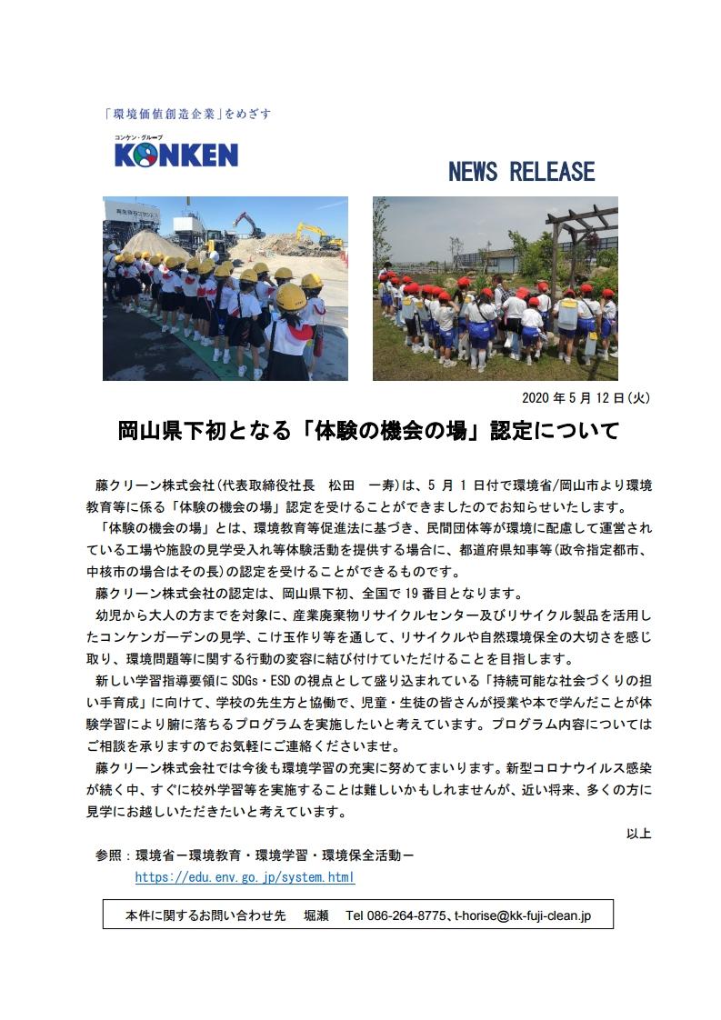 岡山県下初となる「体験の機会の場」認定について