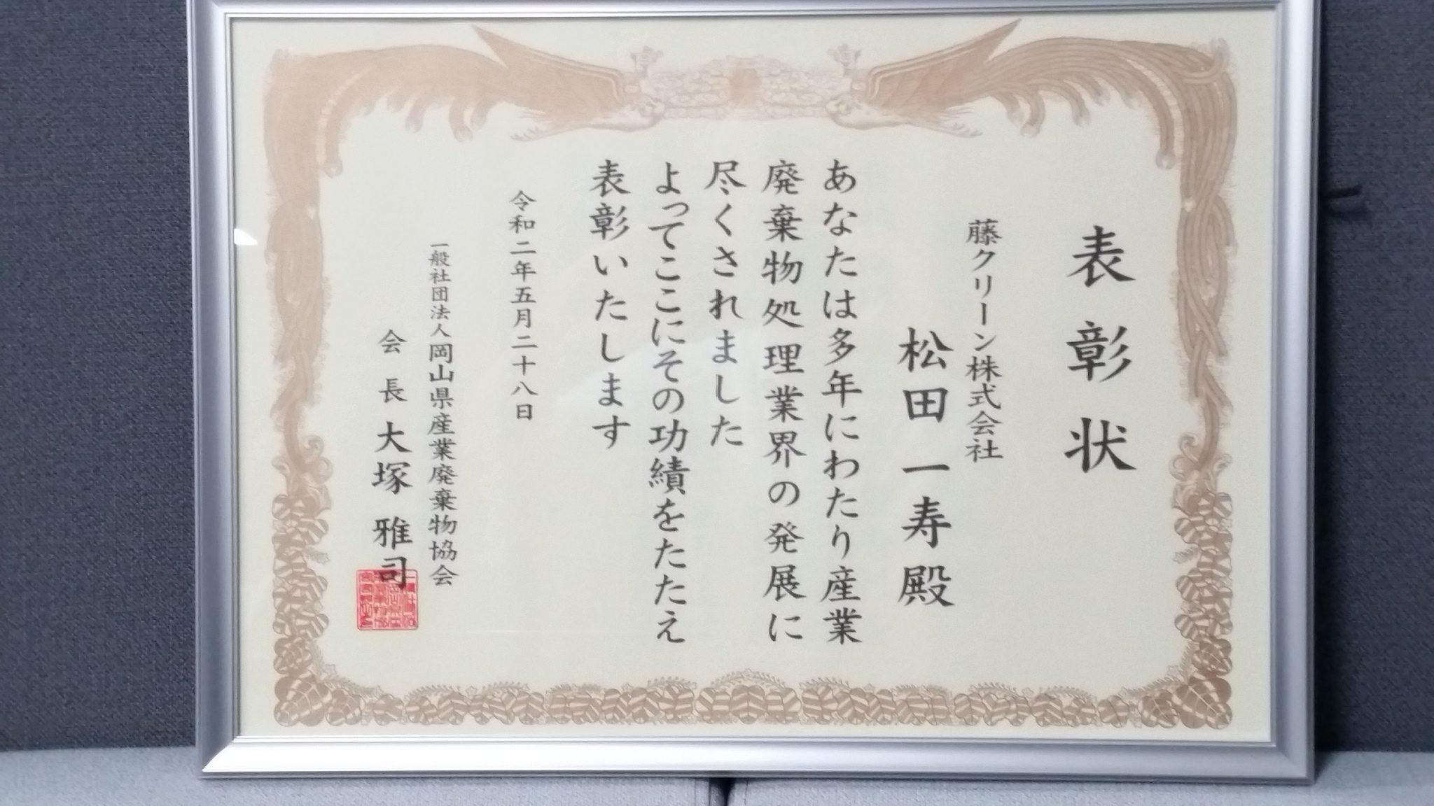 岡山県産業廃棄物協会様より表彰していただきました。