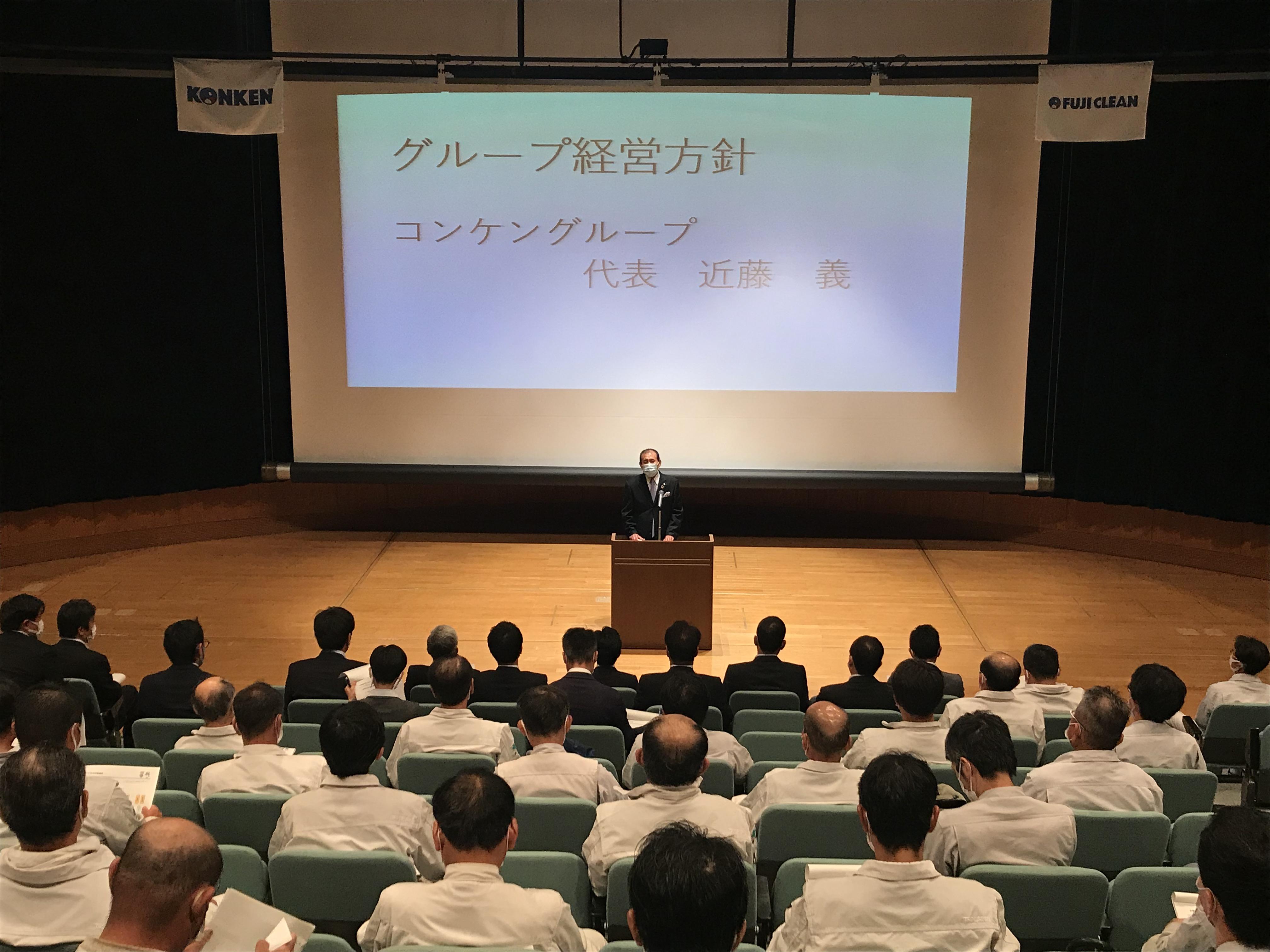 コンケングループ経営方針発表会