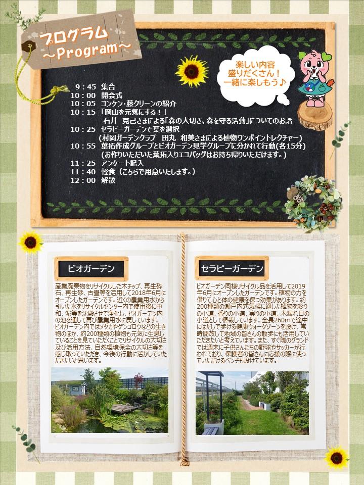 「コンケン夏の課外授業」を開催します。