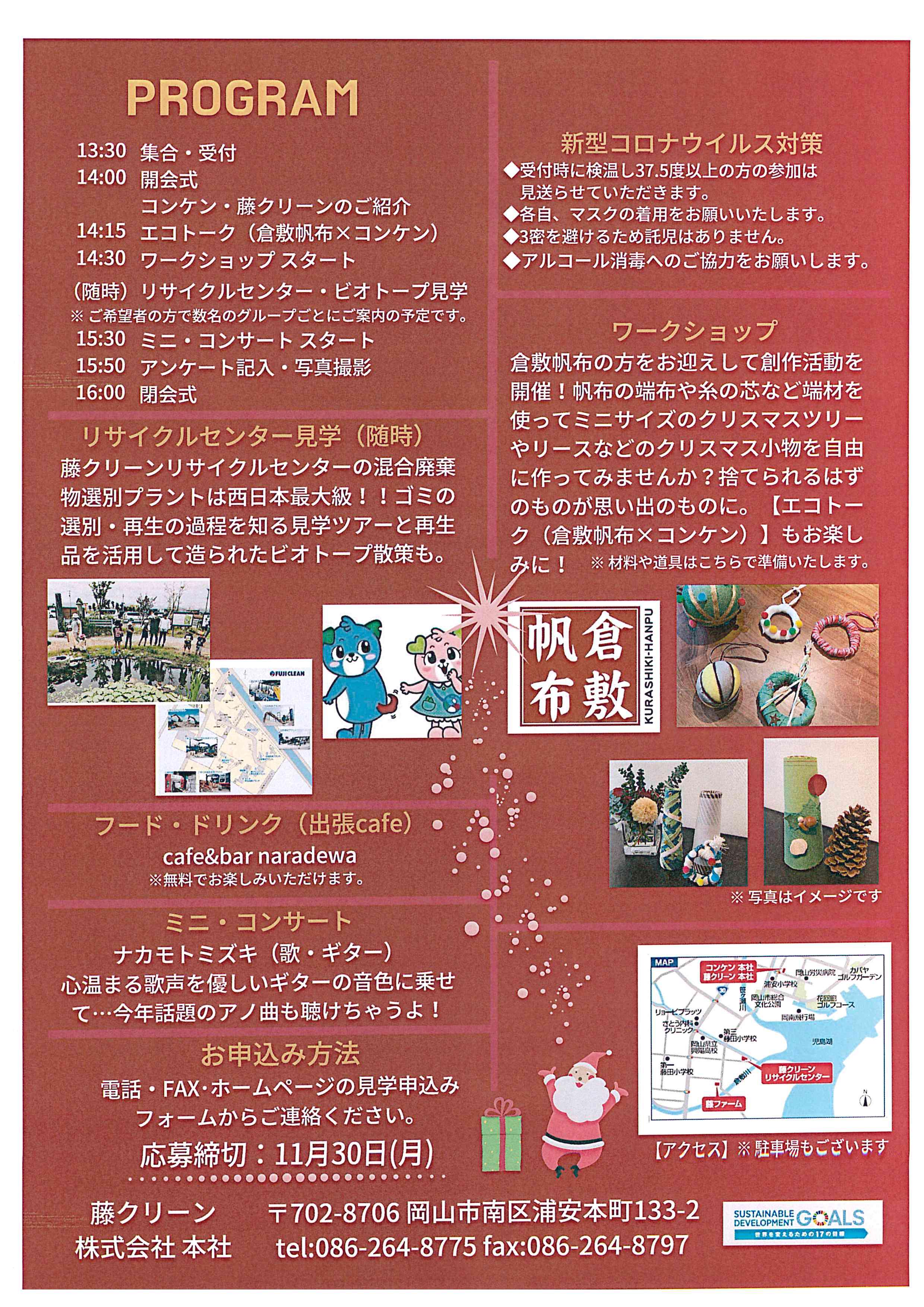 「コンケン クリスマス フェスタ」を開催します。
