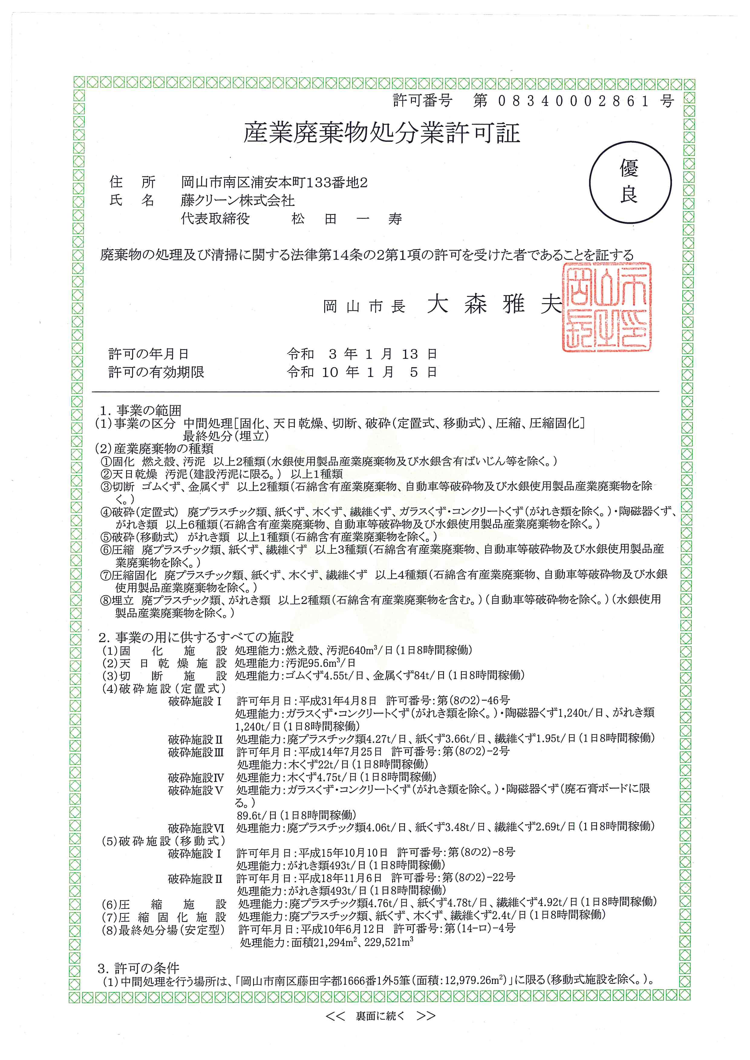 藤クリーン(株)の岡山市からの「優良産業廃棄物処分業可証」更新
