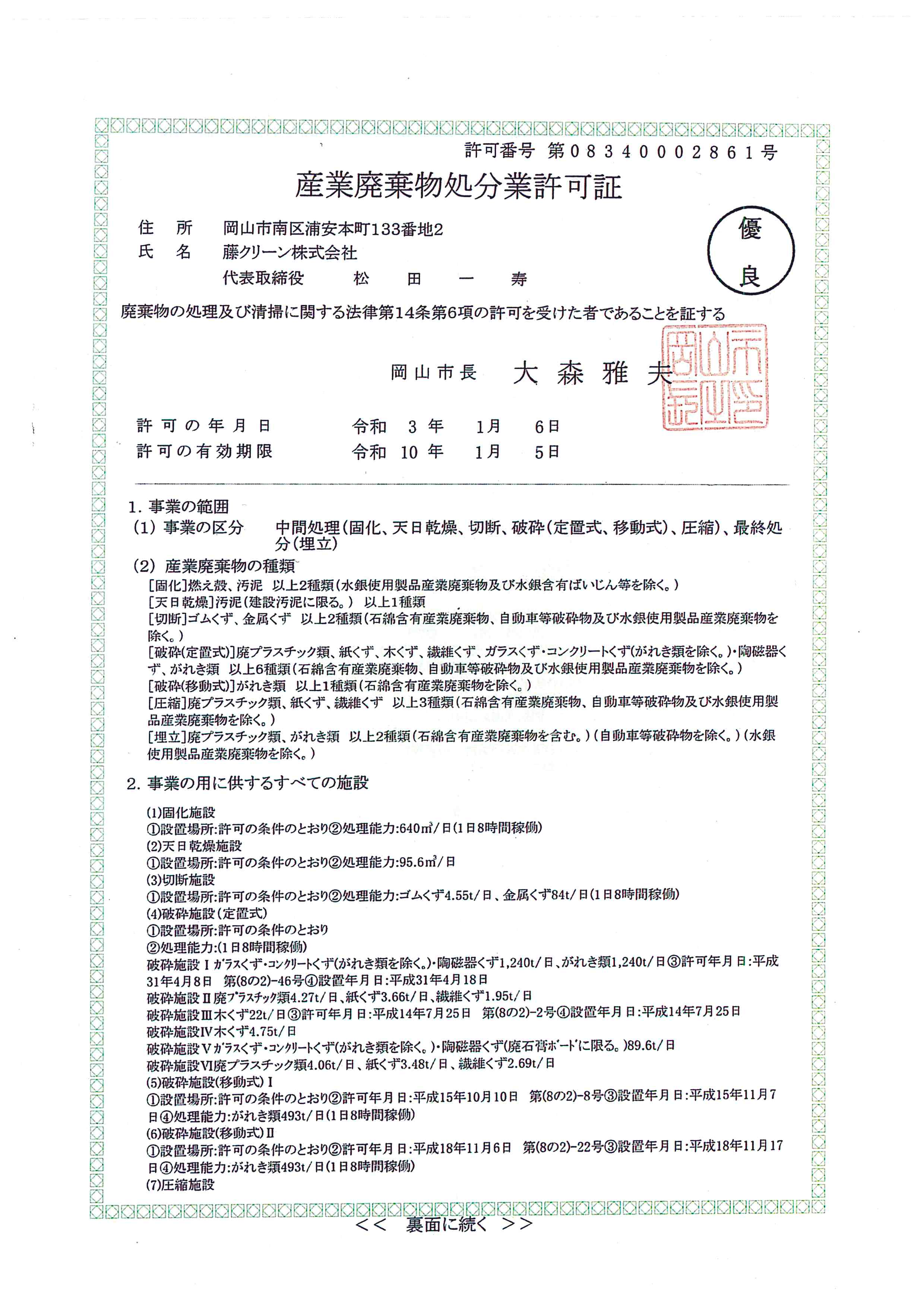 藤クリーン(株)が、岡山市から優良産廃処理業者として認定されました。