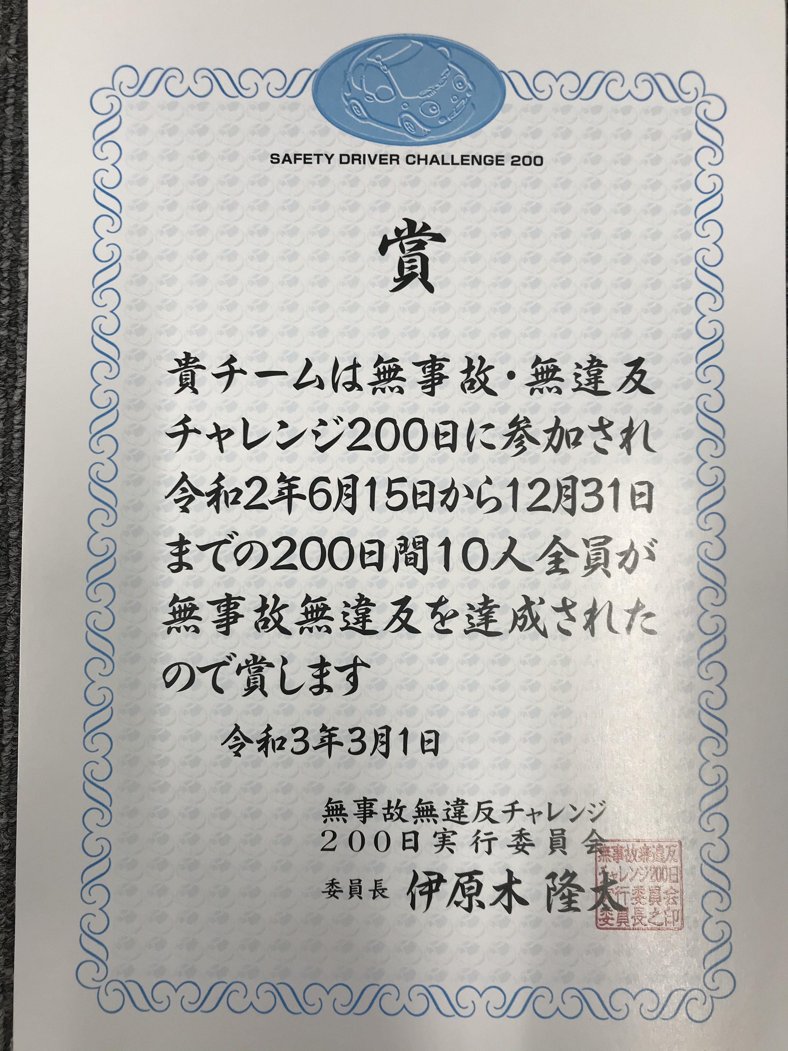 第28回無事故・無違反チャレンジ200日受賞