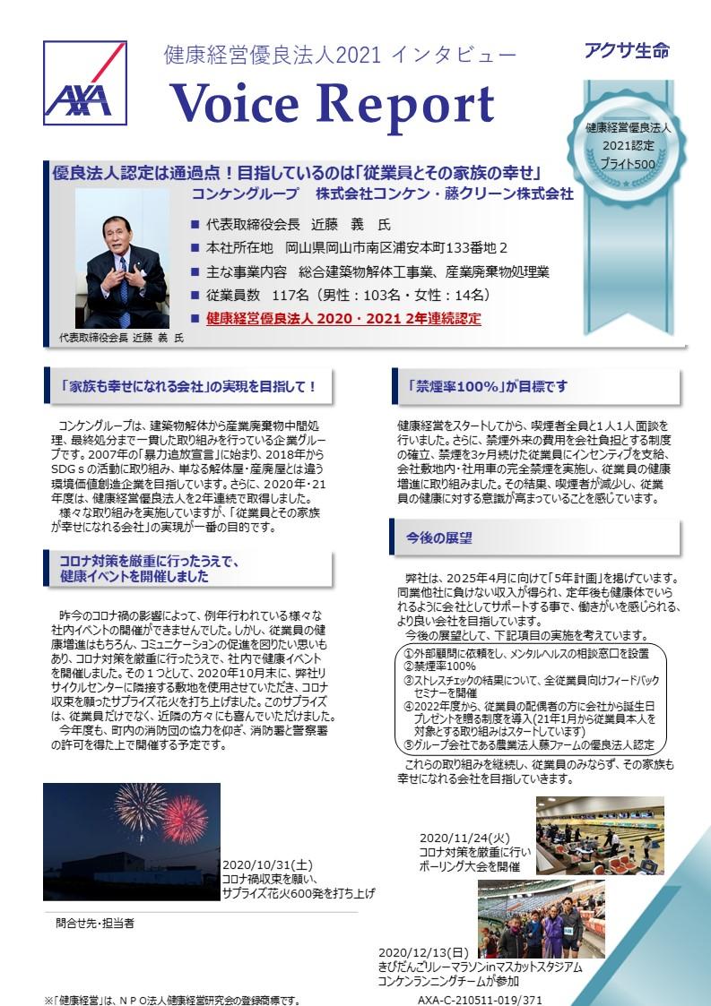 「健康経営優良法人2021」(ブライト500)認定