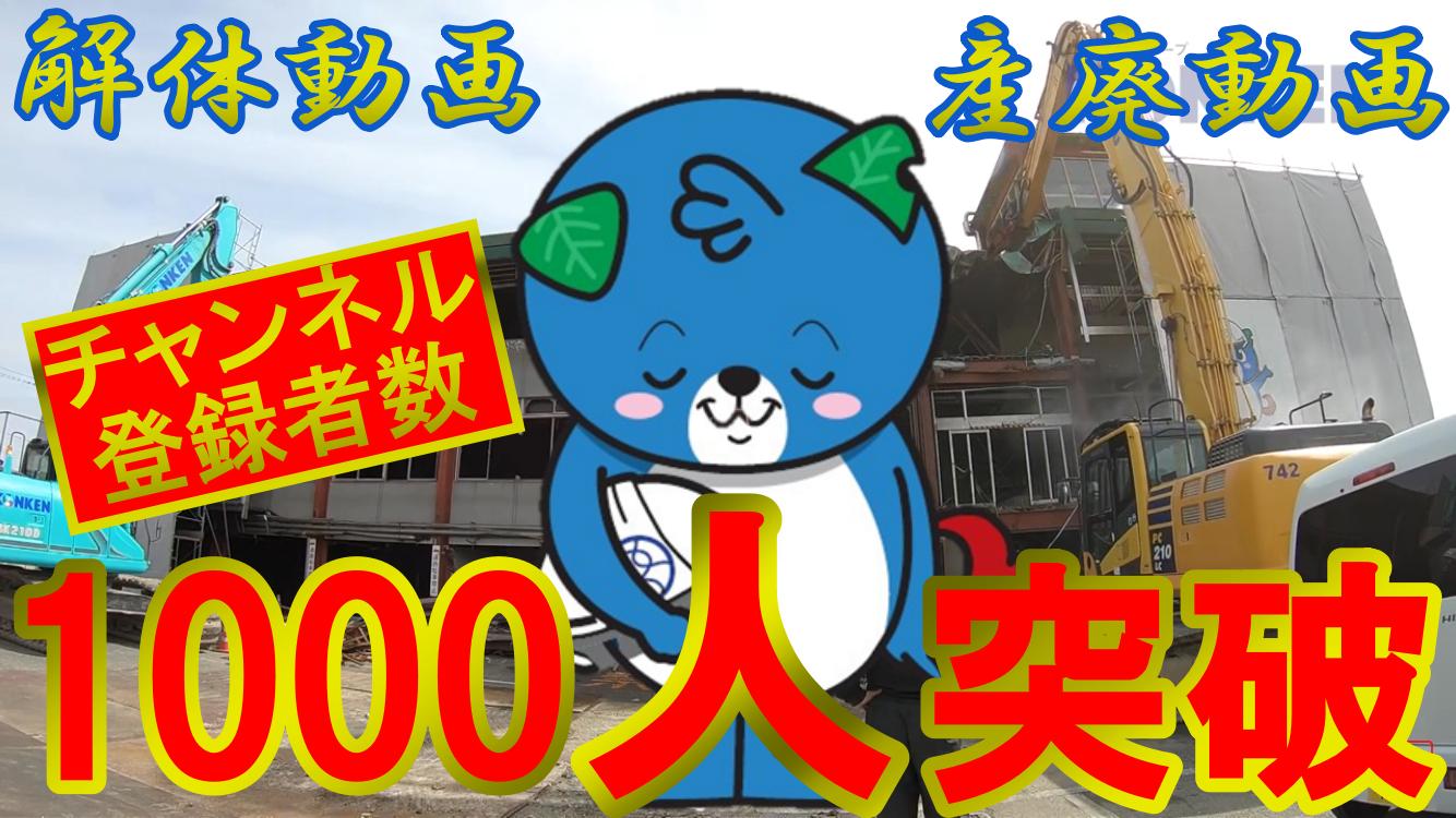 YouTubeチャンネル登録1000人突破!