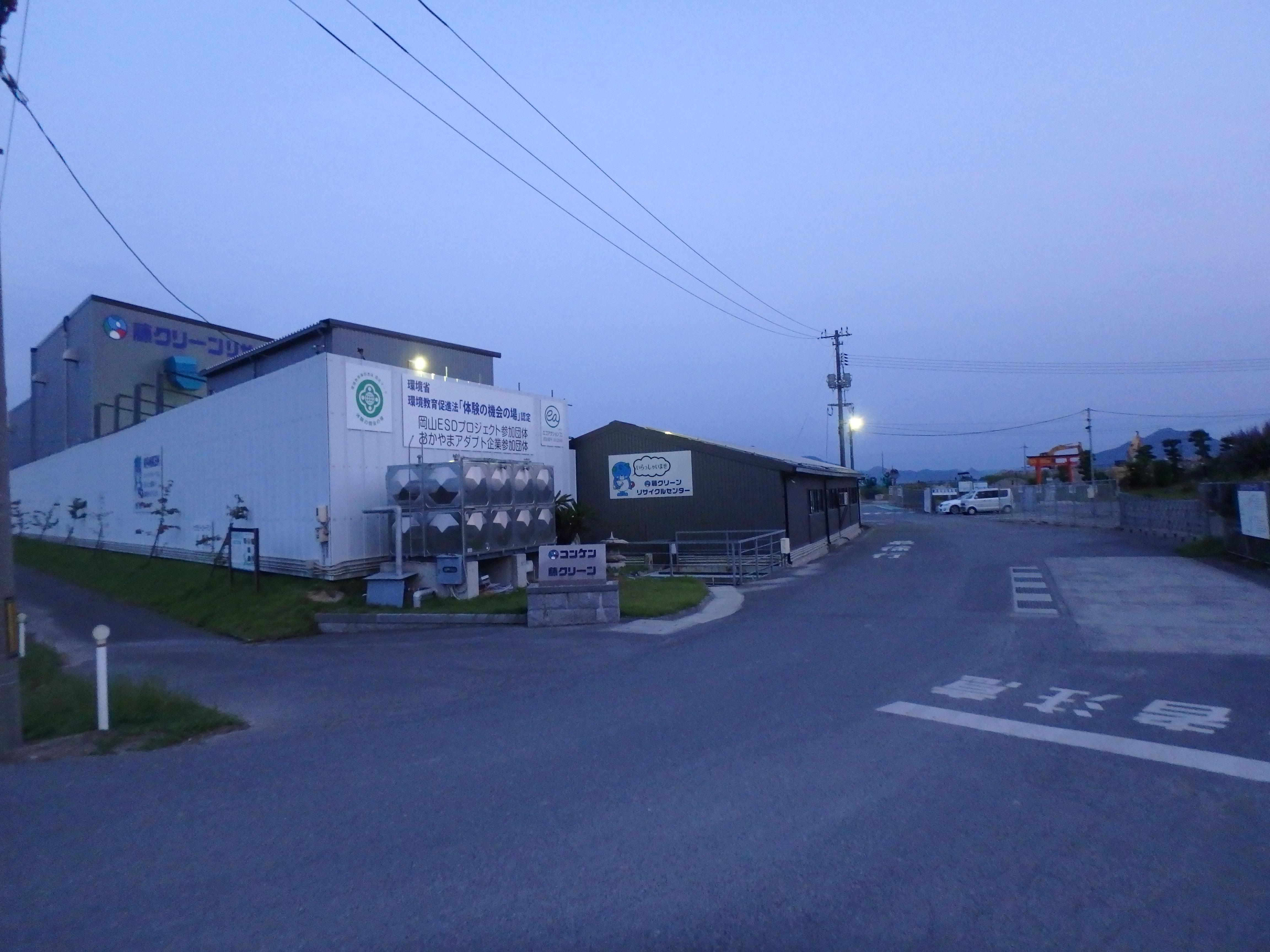 岡山県・岡山市が実施した「ライトダウンキャンペーン」に参加しました。